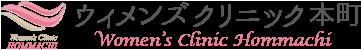 ウィメンズクリニック本町|大阪市中央区本町の不妊治療、体外受精、顕微授精なら当院へ。
